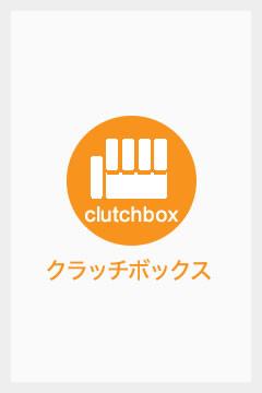 img_clutchbox03