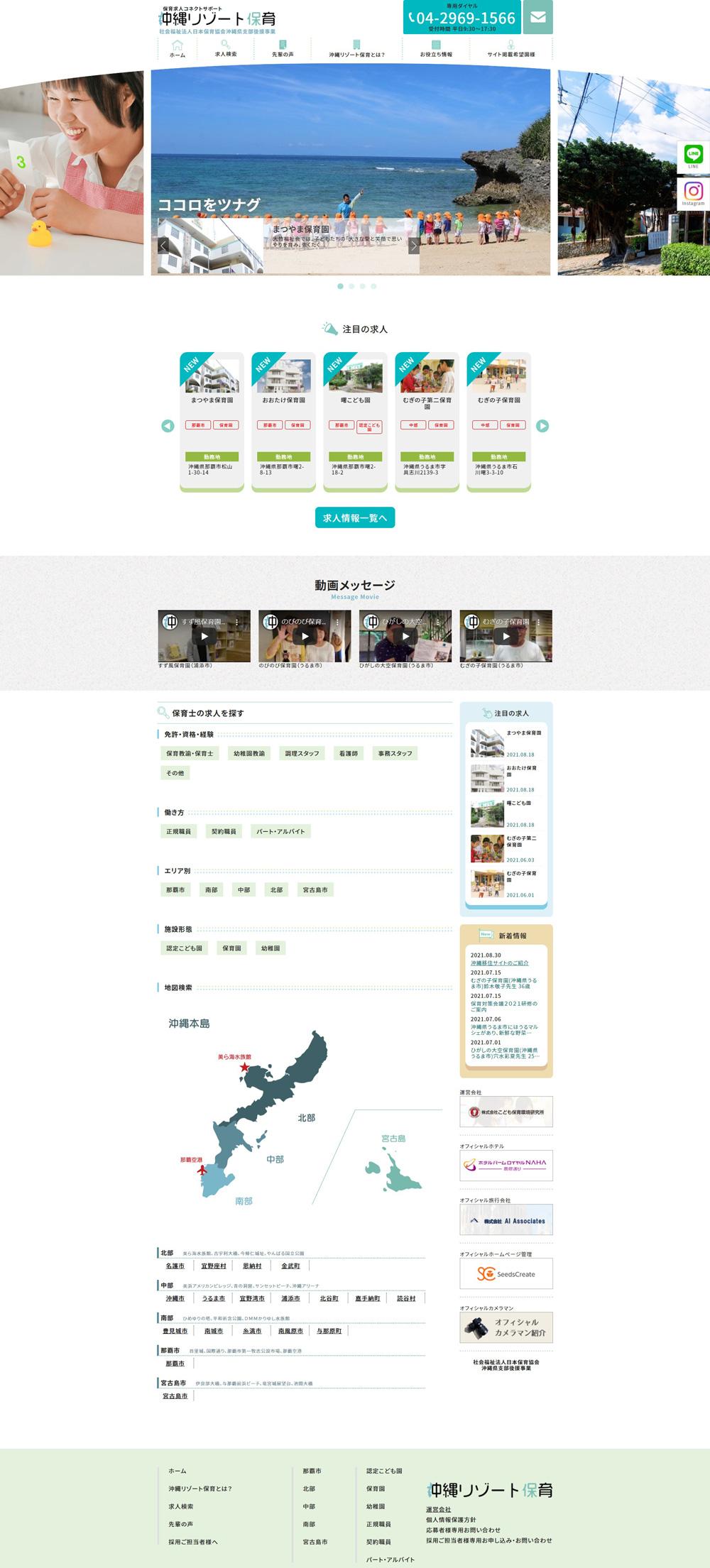 沖縄リゾート保育