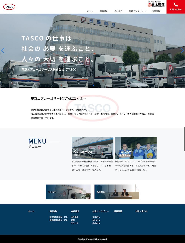 東京エアカーゴサービス株式会社